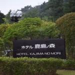 長野県軽井沢の自然と料理で癒されるおすすめホテル「ホテル鹿島ノ森」