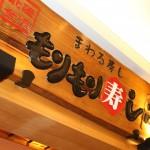 石川県金沢市の新鮮でおすすめ人気回転寿司「まわる寿司 もりもり寿し」