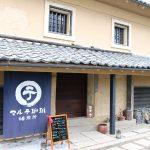 長野県小布施町でおしゃれなコーヒー専門店「マルテ珈琲焙煎所」