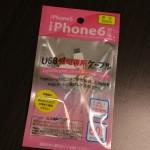 おすすめ!ダイソーでiPhoneの充電器ケーブルを安く買う♪