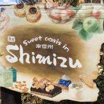 長野県伊那市でおすすめスイーツ!菓匠Shimizu(しみず)